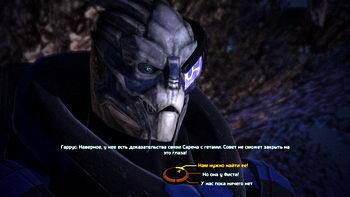 Mass Effect. Гаррус