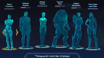 Mass Effect. Полный отряд