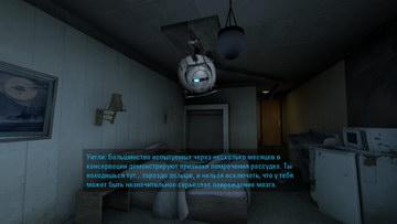 Portal 2. Визит вежливости