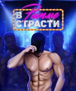 Название для группы танцоров клуб романтики мужчин ночной клуб казани 50