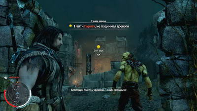 Shadow of Mordor. Миссия 4