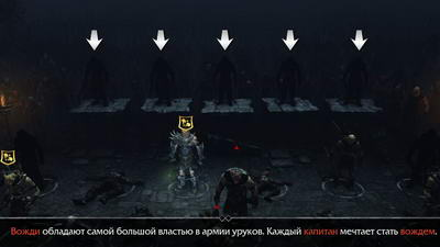 Shadow of Mordor. Миссия 8