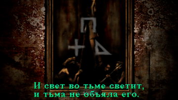 Silent Hill 1. Головоломка: Картины 2
