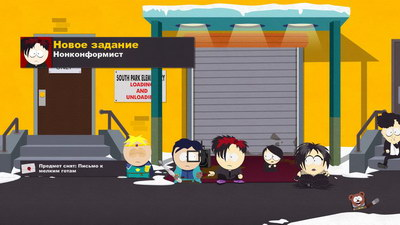 South Park: The Stick of Truth. Нонконформист