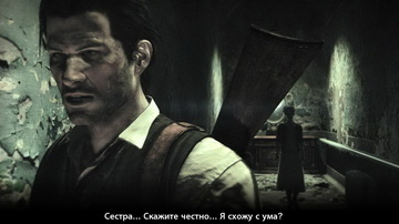 The Evil Within. 13 - Потери
