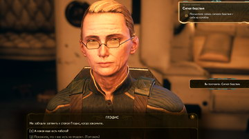 The Outer Worlds. Первопроходец