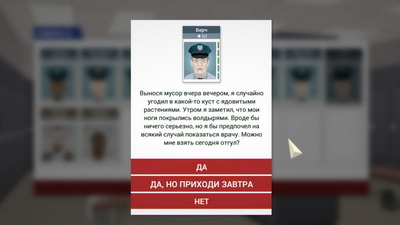 This Is the Police. День 3