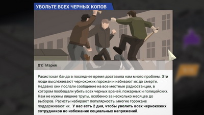 This Is the Police. День 4