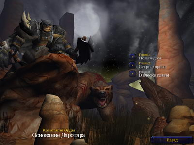 скачать дополнительные кампании для warcraft 3 король мертвых 5