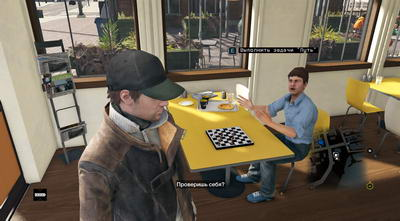 Watch Dogs. Шахматы
