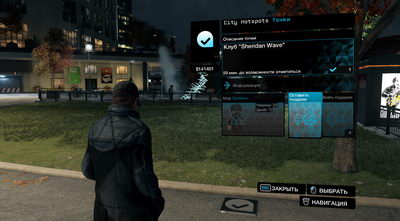 Watch Dogs. City Hotspots