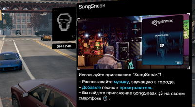 Watch Dogs. Миссии: SongSneak