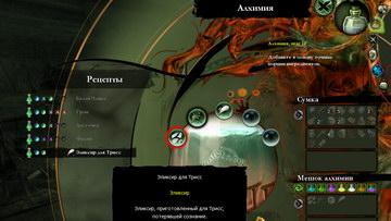 Witcher 1. Эликсир для Трисс. Алхимия