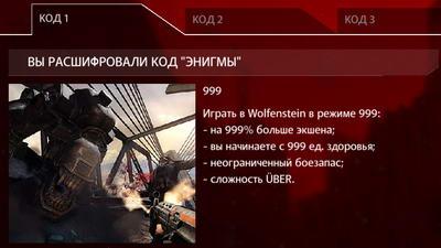 Wolfenstein. Код 1