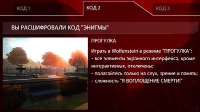 Wolfenstein. Код 2