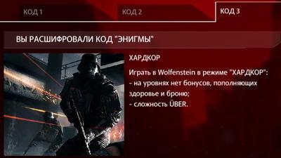 Wolfenstein. Код 3