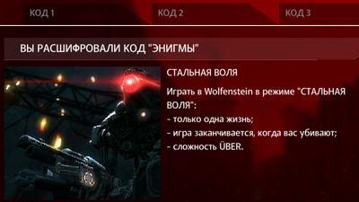 Wolfenstein. Код 4