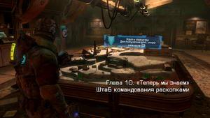 Dead Space 3. Глава 10