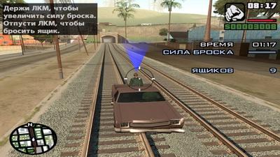 GTA San Andreas. Посредники