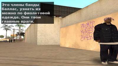 GTA San Andreas. Граффити на территории