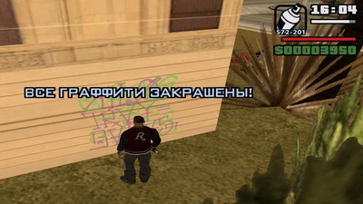 GTA San Andreas. 100 граффити