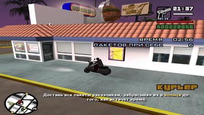GTA San Andreas. Доставка пиццы