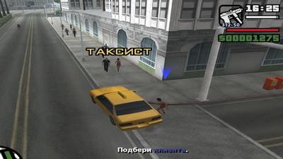 GTA San Andreas. Таксист