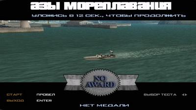 GTA San Andreas. Школа лодок