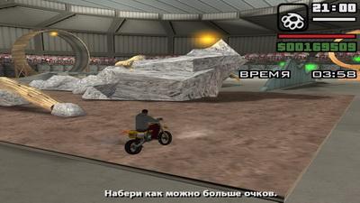 GTA San Andreas. Кикстарт